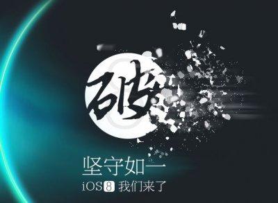 Taiji-iOS-8.1.1-jailbreak.jpg